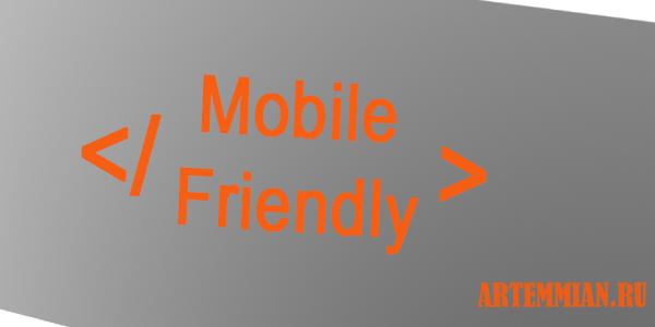 mobile frendly - Как сделать адаптивный mobile friendly шаблон