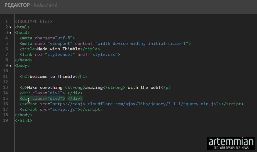 mozila thimble html - Thimble - онлайн редактор исходного кода от Mozilla