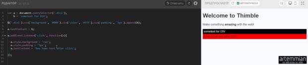 mozila thimble javascript 620x132 - Thimble - онлайн редактор исходного кода от Mozilla