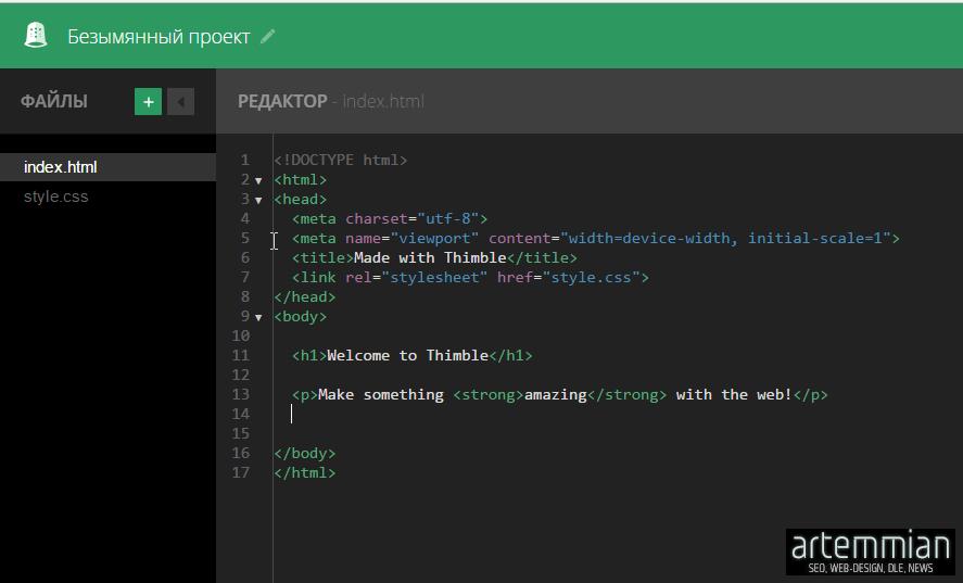 mozila thimble - Thimble - онлайн редактор исходного кода от Mozilla