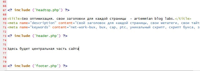 Добавляем мета теги в файл страницы