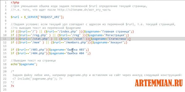 php request uri - PHP REQUEST_URI - разный текст в зависимости от адреса страницы