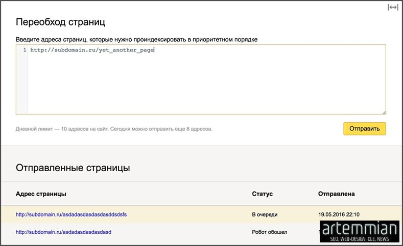 prioritetnyy pereobkhod yandex webmaster - SEO - Яндекс ввел приоритетное пересканирование отдельных страниц сайта