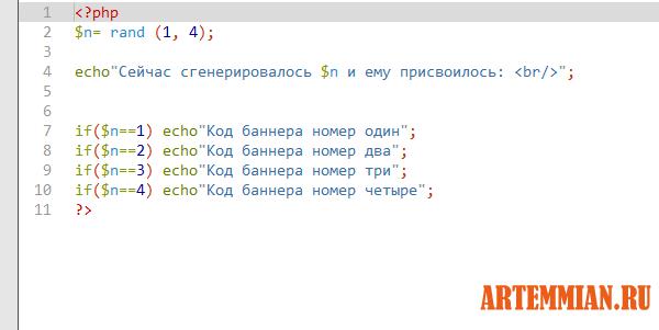 prosteishiy potator tizerov - PHP - пишем простейший ротатор тизеров и подключаем в DLE