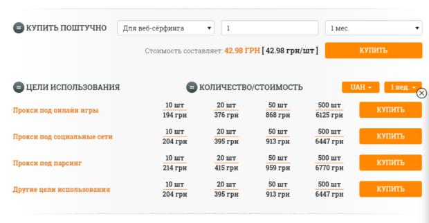 proxy low price 620x322 - Прокси — как скрыть свой траффик и зайти на заблокированные ресурсы
