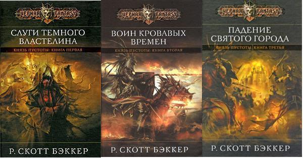 r s bakker second apocalypse - Р. Скотт Бэккер — Второй Апокалипсис (цикл)
