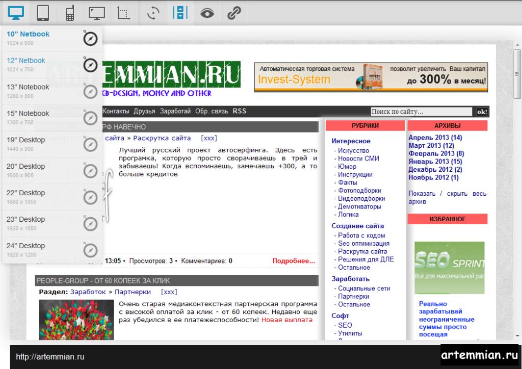 screenfly adaptive test website 1024x724 - Как проверить сайт в различных разрешениях экрана