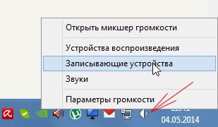 select record - Windows 7 — настройка микрофона, как увеличить громкость микрофона
