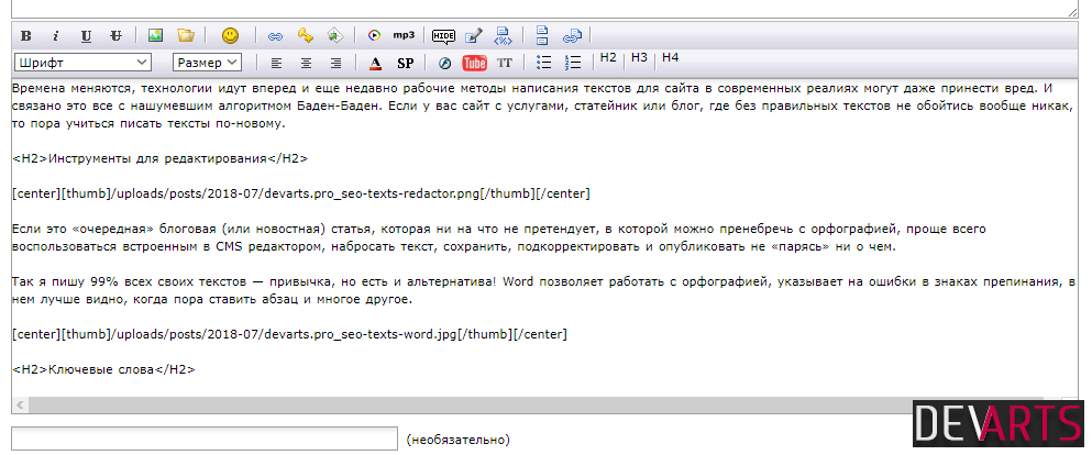 BB редактор текста в CMS DLE