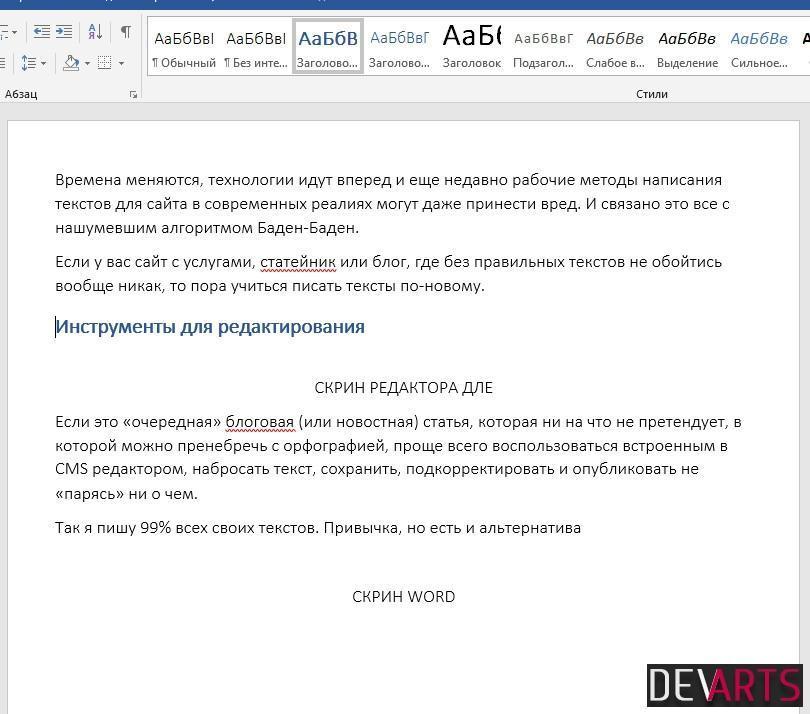 Верстка статьи в редакторе MS Word