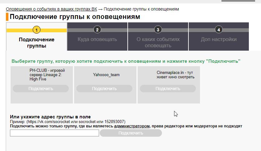 socrocket cabinet - Socrocket — мощный сервис уведомлений для 42 событий в группах ВКонтакте