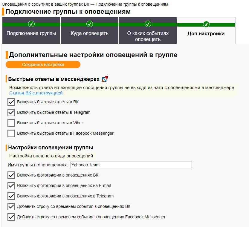 socrocket fast answer - Socrocket — мощный сервис уведомлений для 42 событий в группах ВКонтакте