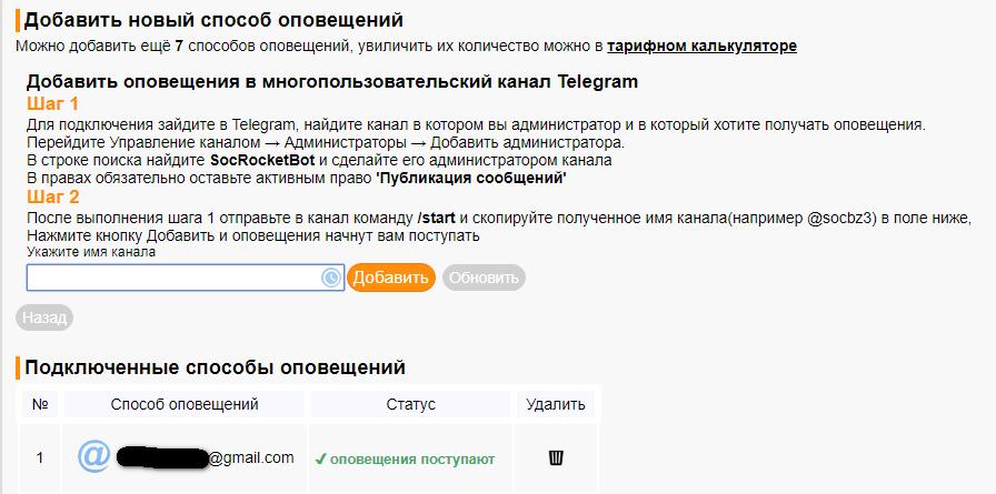 socrocket messages source - Socrocket — мощный сервис уведомлений для 42 событий в группах ВКонтакте