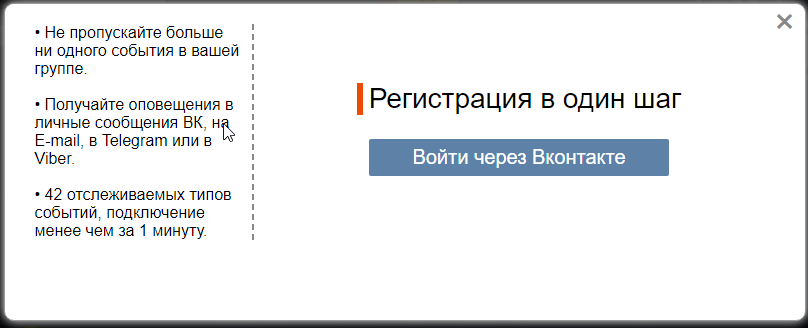 socrocket - Socrocket — мощный сервис уведомлений для 42 событий в группах ВКонтакте