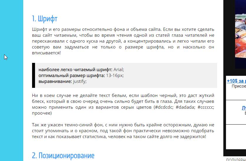 text align correctly - Как сделать красивый сайт - текст
