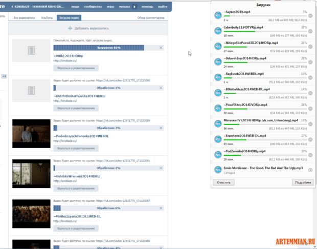 upload download video pubic vk 2 620x486 - Новая страница видео Вконтакте или конец армии кинопабликов