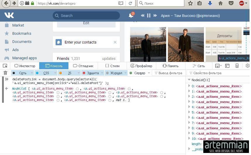 vk autodelete selectors - ВКонтакте — как быстро и автоматически удалить все записи своей стены