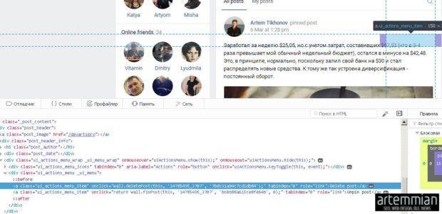 vk autodelete wall class 620x301 - ВКонтакте — как быстро и автоматически удалить все записи своей стены