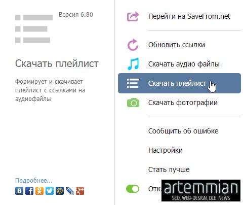 vk download playlist - VK - массово скачать сразу все свои аудиозаписи вконтакте