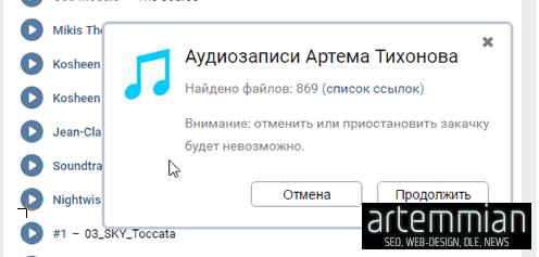 vk mass audio download - VK - массово скачать сразу все свои аудиозаписи вконтакте