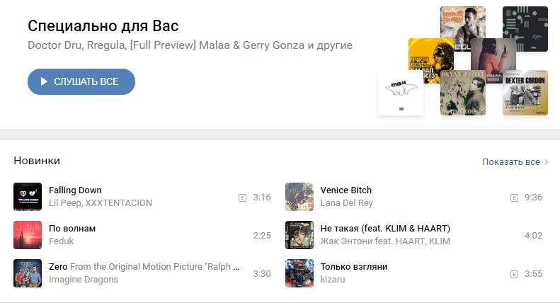 vk music - Музыка ВКонтакте — основная причина его популярности