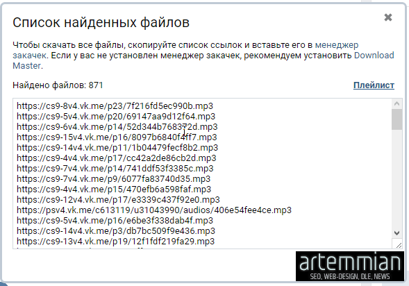 vk playlist - VK - массово скачать сразу все свои аудиозаписи вконтакте