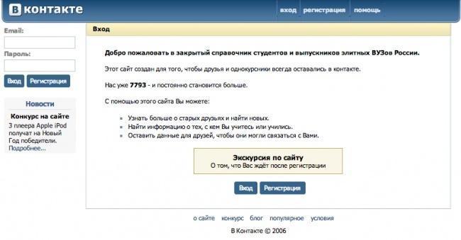Vkontakte.ru 206 год