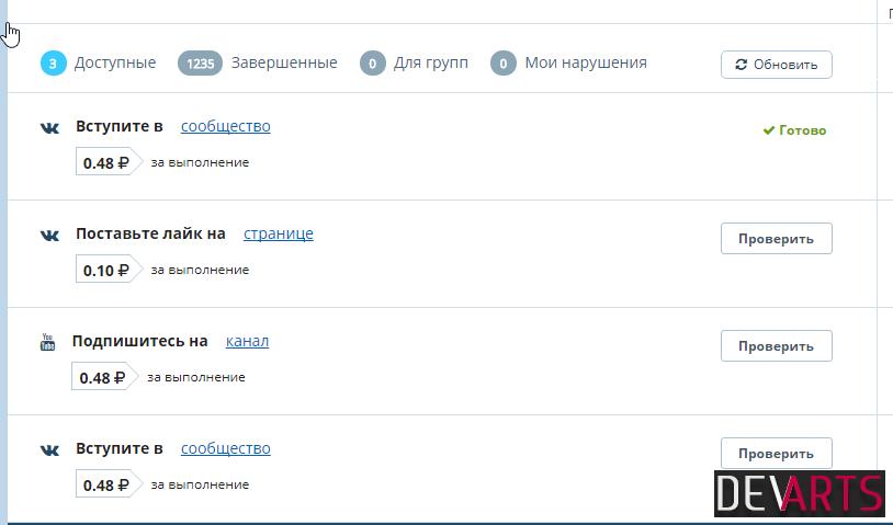 vktarget earn money1 - Vktarget — заработок от 50 рублей в сутки на аккаунтах социальных сетей