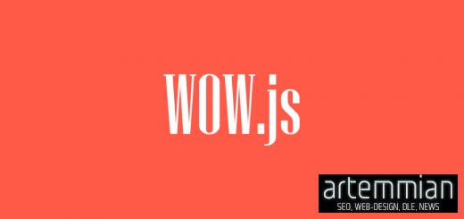 wowjs dynamic web graphic - Использования анимации и динамических эффектов в веб-дизайне