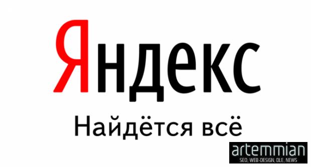 yandex logo - Яндекс тИЦ и Robots.txt по новому