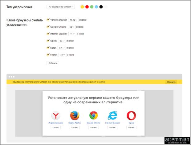 yandex old browsers script 620x471 - JS — Скрипт от Яндекса для владельцев старых браузеров