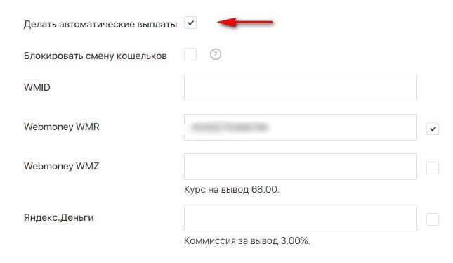 actionteaser setup - Actionteaser — тизерная партнерка с высокой оплатой за клик