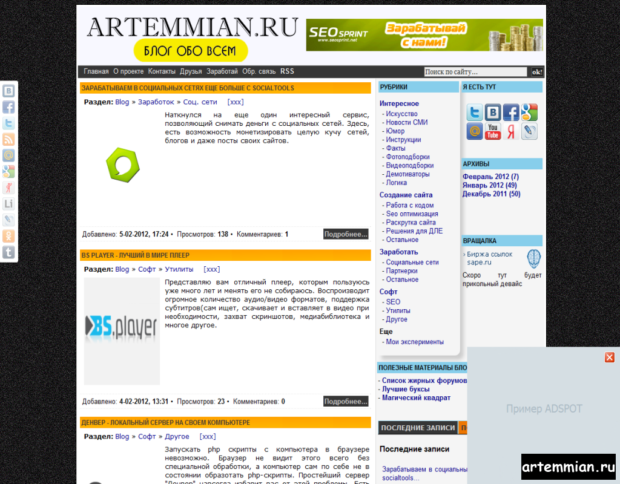 adspot za pokazy 620x484 - Заработок в партнерских программах с рекламой за показы