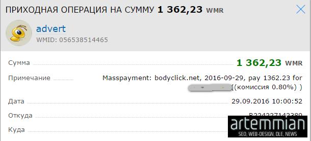 bodyclick pay wmr - Bodyclick - отличная альтернатива РСЯ и AdSence