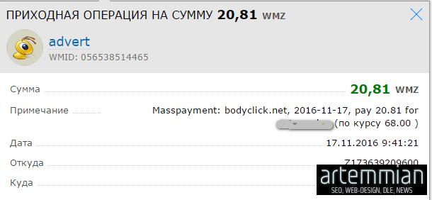 bodyclick pay wmz - Bodyclick - отличная альтернатива РСЯ и AdSence