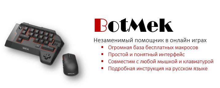 botmek logo - BotMek — универсальный автокликер для зацикливания рутинных действий