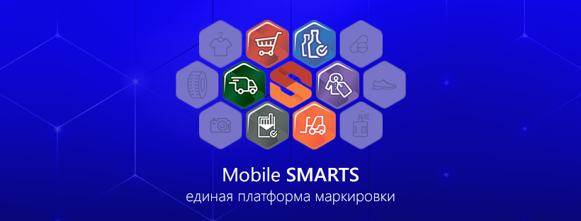 cleverence mobile smarts - Cleverence — гибкое решение по сканированию штрих-кодов и RFID на ТСД