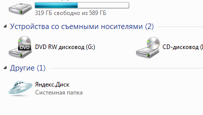 disk yandex 3 - Яндекс.Диск — 10 гигабайт в облаке бесплатно