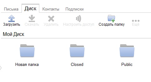 disk.yandex 2 - Яндекс.Диск — 10 гигабайт в облаке бесплатно