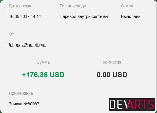 fehupay advcash 2 - Fehupay — сверхскоростное пополнение AdvCash через Privat24