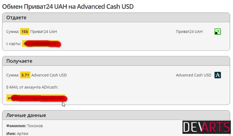 fehupay exchange order2 - Fehupay — сверхскоростное пополнение AdvCash через Privat24