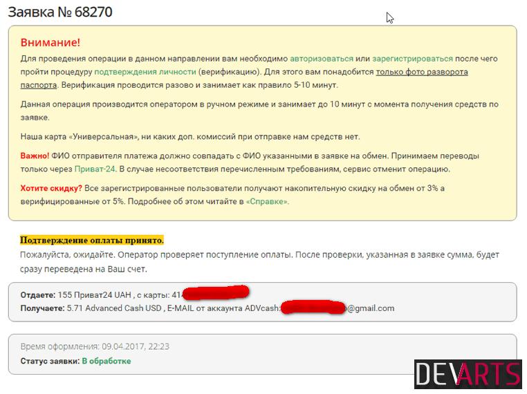fehupay exchange order3 - Fehupay — сверхскоростное пополнение AdvCash через Privat24