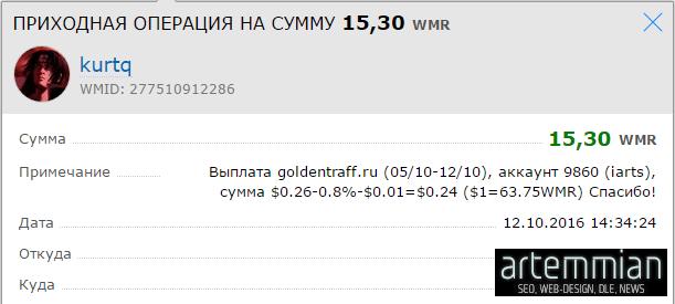 goldentraf 2 - Goldentraff — iframe партнерка с низкой минималкой