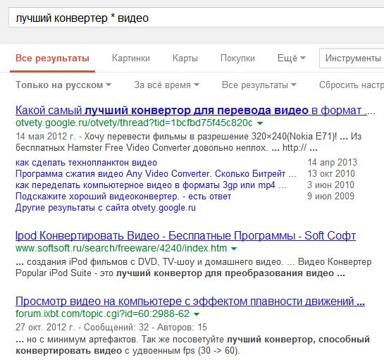 Оператор * для неопределенного поиска в Google