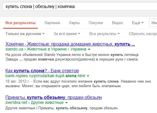 Оператор | для поиска по разным словам в Google