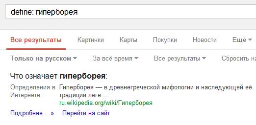 Оператор define для вывода значения слова из Википедии