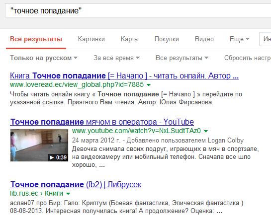 """Оператор """"двойные кавычки"""" для поиска с точным вхождением ключа в Google"""