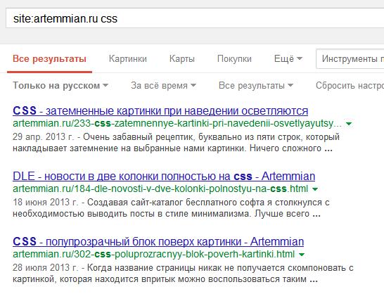 Оператор site для поиска по заданному сайту в Google