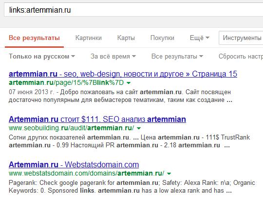 Оператор links для поиска сайтов, ссылающихся на искомый в Google