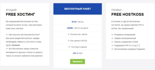 hostcoss tarifs free tarif 620x282 - Hostcoss — современный хостинг с бесплатным тарифом